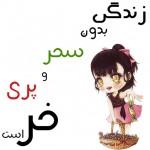 اس عید فطر 94