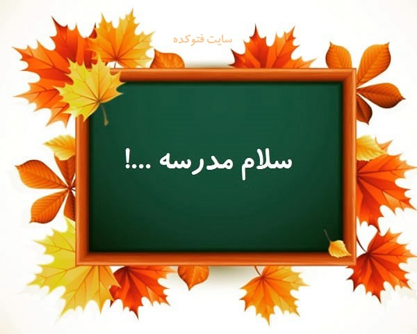 عکس پروفایل روز اول مهر