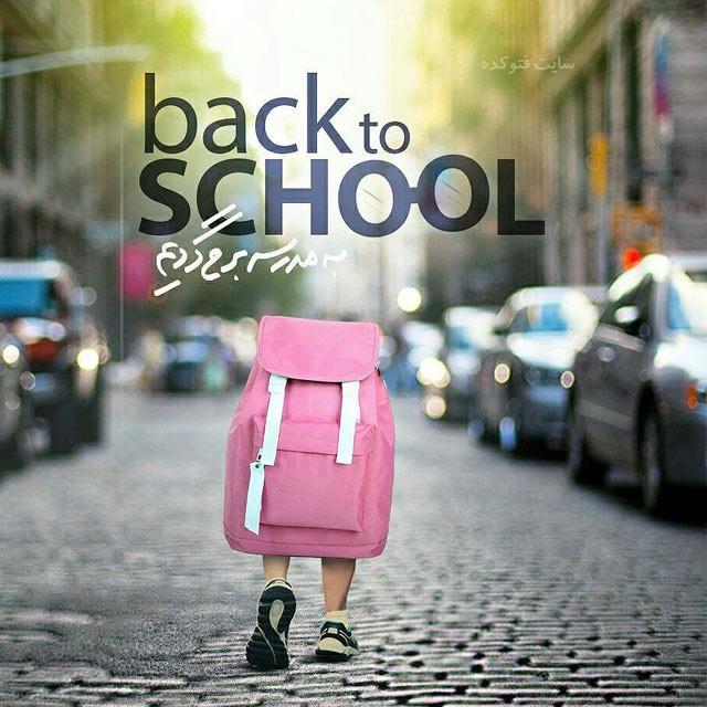 عکس پروفایل بازگشایی روز اول مدرسه با متن زیبا