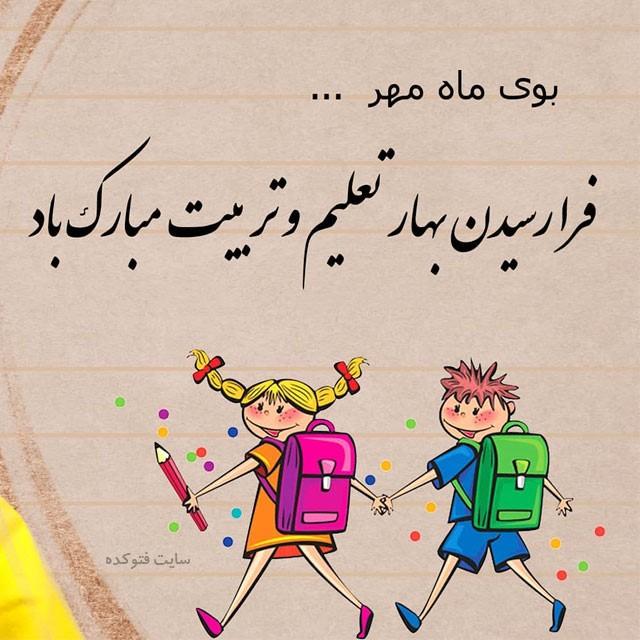 عکس نوشته تبریک فرا رسیدن بهار تعلیم و تربیت و روز اول مدرسه