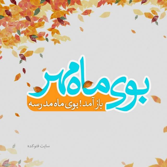 عکس و متن بوی ماه مهر و شروع روز اول مدرسه