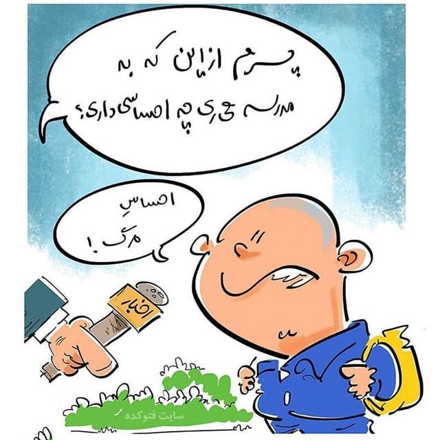 عکس نوشته خنده دار با متن جوک بازگشایی مدارس و اول مهر