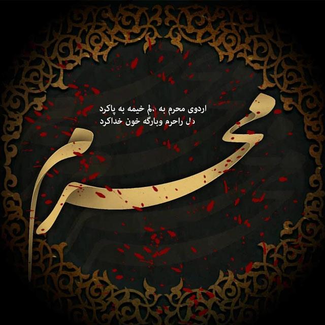 عکس نوشته پیشوار محرم نزدیکه با متن