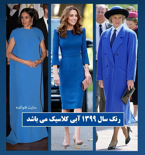 رنگ سال 99 آبی کلاسیک است