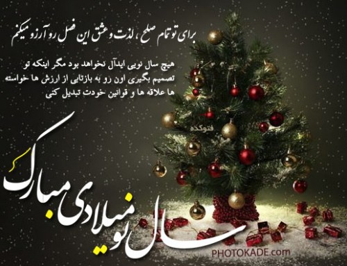 Image result for ‫سال نومیلادی مبارک‬‎