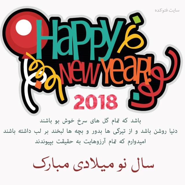 عکس نوشته و متن تبریک سال نو میلادی 2018