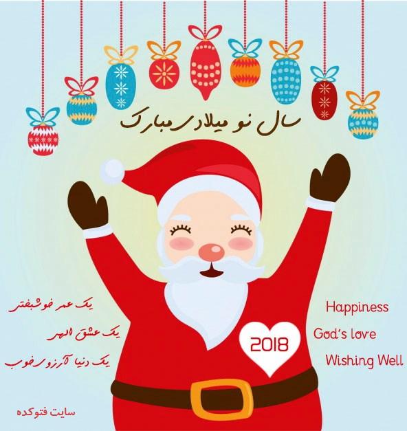 عکس و متن تبریک سال نو میلادی 2018