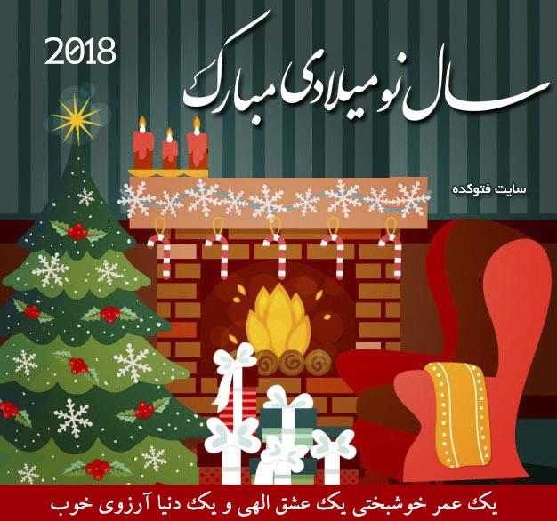 کارت پستال تبریک سال نو میلادی 2018