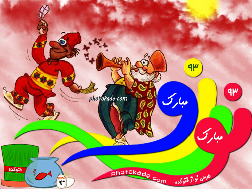 Image result for ?کارت پستال عیدتان مبارک?