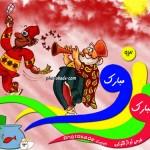 کارت تبریک عیدنوروزی سال نو1393 دست ساز