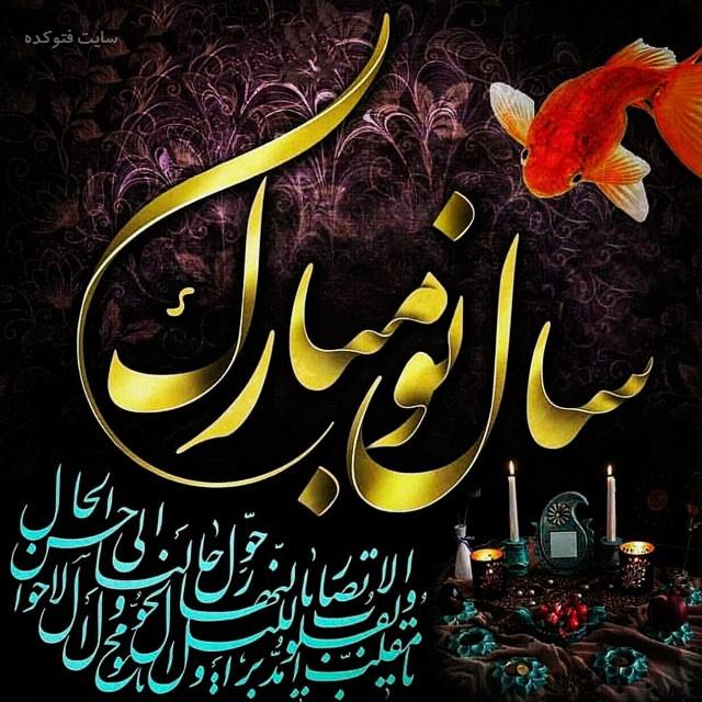 عکس متن تبریک عید نوروز 98
