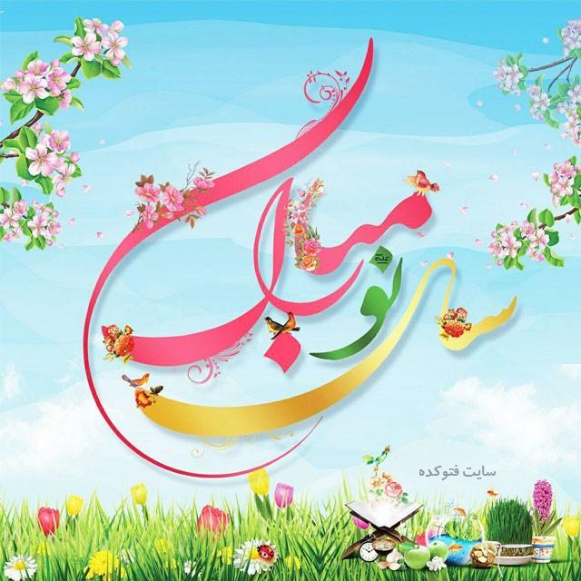 متن زیبا برای تبریک عید نوروز با عکس نوشته