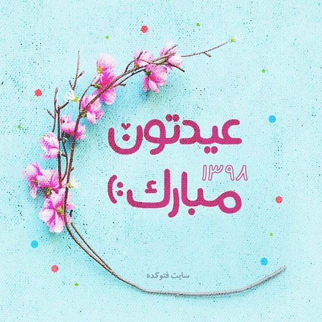 اس ام اس عید نوروز 98 با عکس نوشته