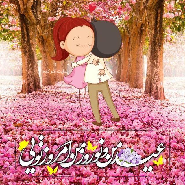 عکس نوشته تبریک عید نوروز عاشقانه برای پروفایل