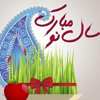 متن های زیبا و جملات ناب تبریک عید نوروز و سال نو 97