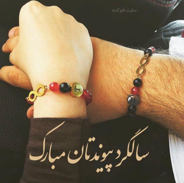 عکس نوشته تبریک سالگرد ازدواج به دوست صمیمی و همکار