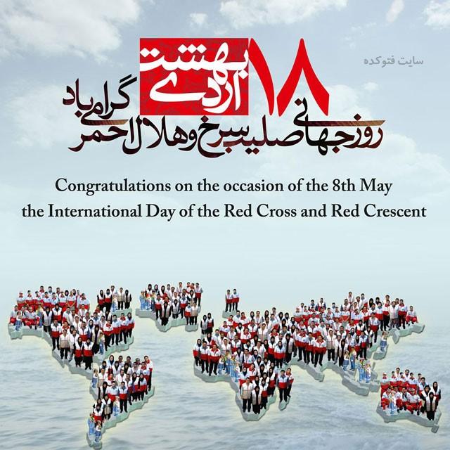 عکس برای روز هلال احمر
