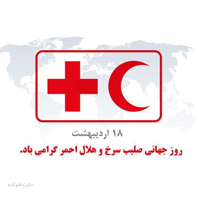 جملات زیبا درباره هلال احمر با عکس نوشته