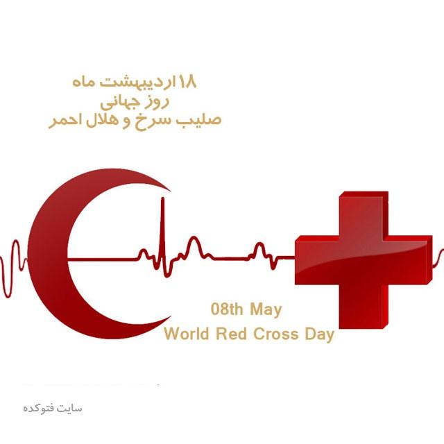 تبریک روز صلیب سرخ جهانی