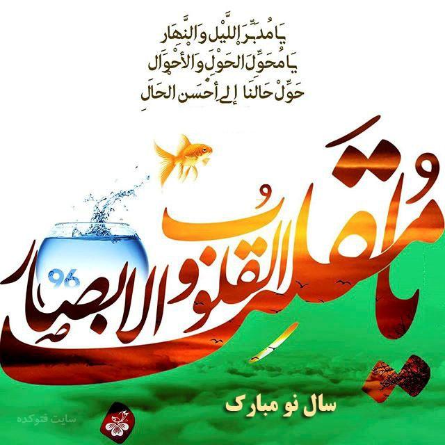 عکس نوشته تبریک عید نوروز 98 مبارک