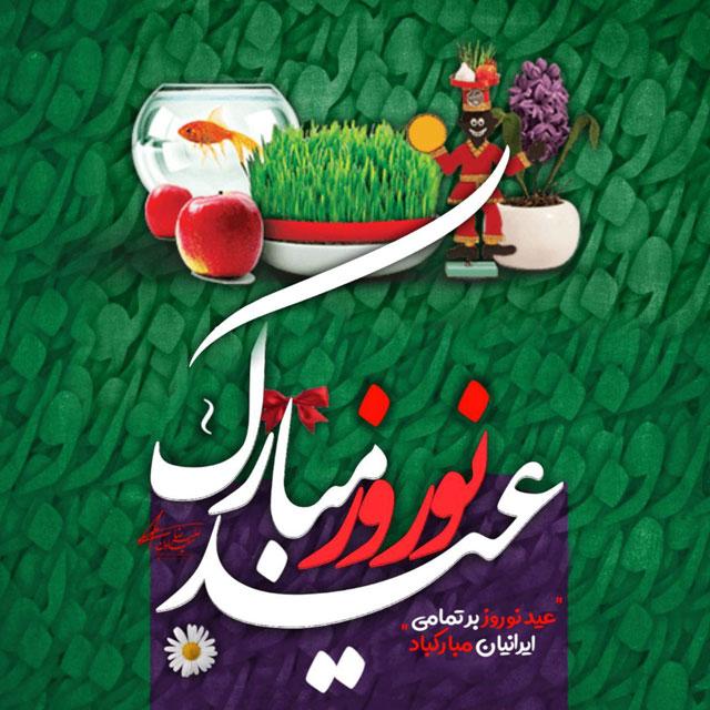 عکس و متن تبریک عید نوروز 99