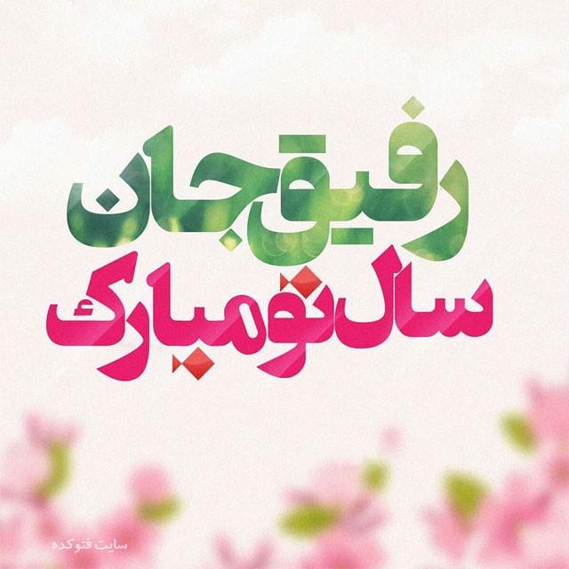 تبریک عید نوروز دوستان با عکس و متن زیبا