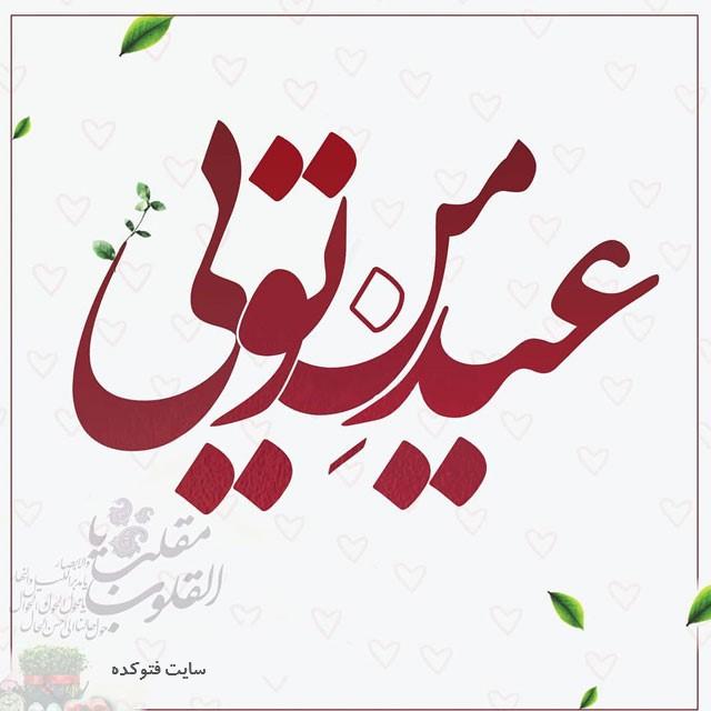 تبریک عاشقانه عید نوروز 1399