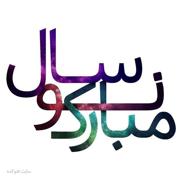 عکس تبریک عید جدید با متن های نوروزی