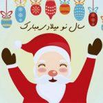 عکس و متن تبریک سال نو میلادی 2017 + اس ام اس