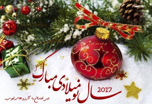 تبریک سال جدید 2017 با متن و اس ام اس