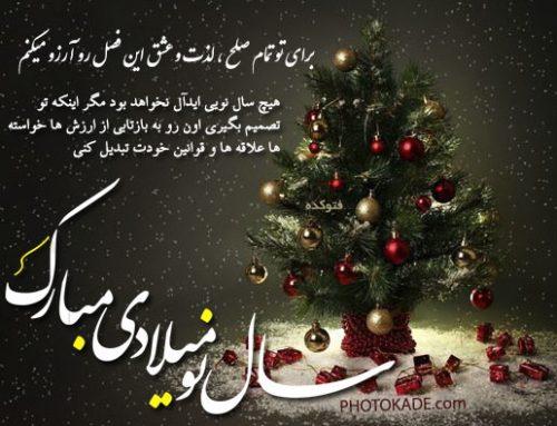 عکس سال نو میلادی مبارک باد