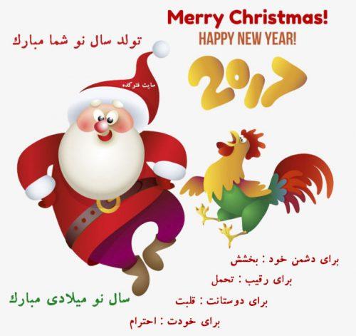 عکس نوشته تبریک سال نو 2017 سال خروس با متن تبریک