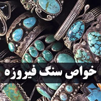 خواص سنگ فیروزه + 28 خاصیت سنگ فیروزه در زندگی