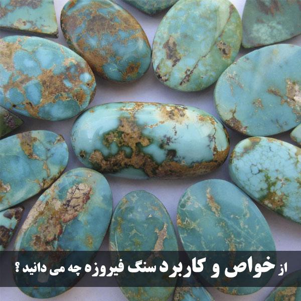 خاصیت سنگ فیروزه در زندگی چیست