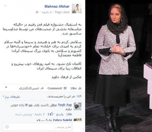 سانسور حرف های مهناز افشار در جشنواره فجر 94