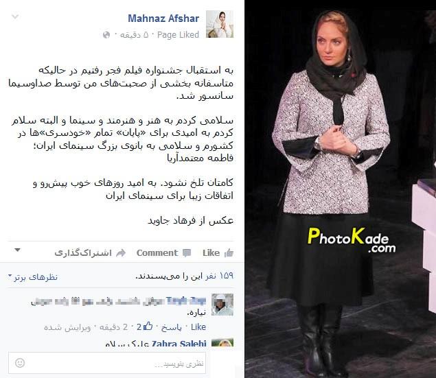 ماجرای سانسور حرف های مهناز افشار در جشنواره فجر ۹۴