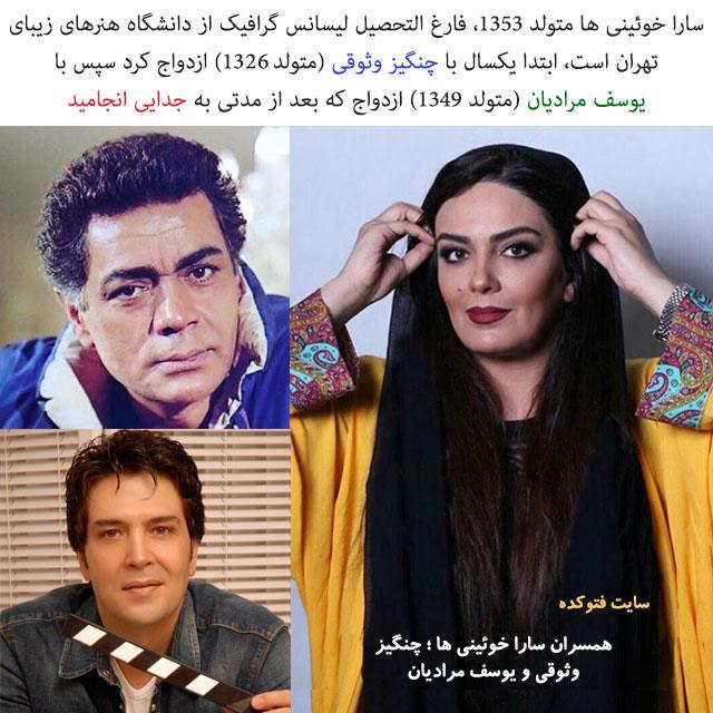سارا خوئینی ها و همسرانش + بیوگرافی کامل
