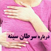 علائم سرطان سینه و راه های تشخیص + درمان سرطان سینه
