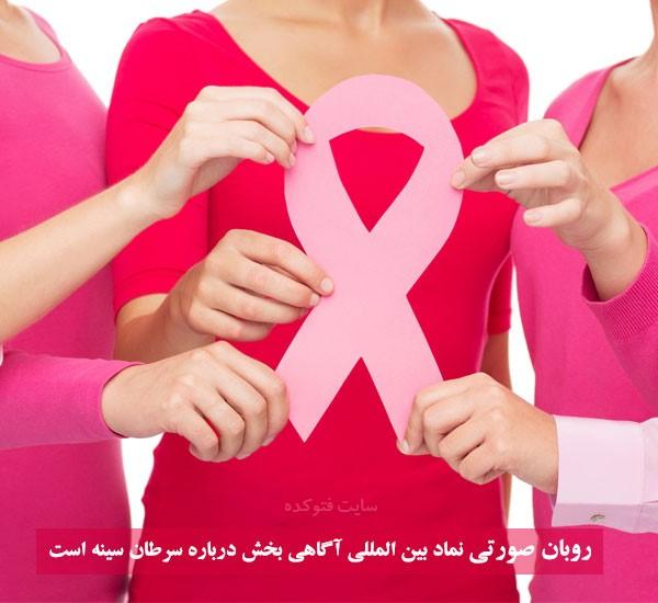 علائم اولیه سرطان سینه و درمان سرطان سینه