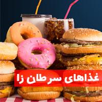 غذاهای سرطان زا | 17 غذای سرطان زا با مصرف روزانه