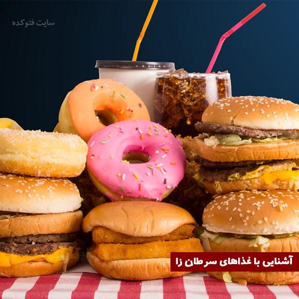 چه خوراکی هایی باعث سرطان میشود و آشنایی با سرطان زا ترین مواد غذایی