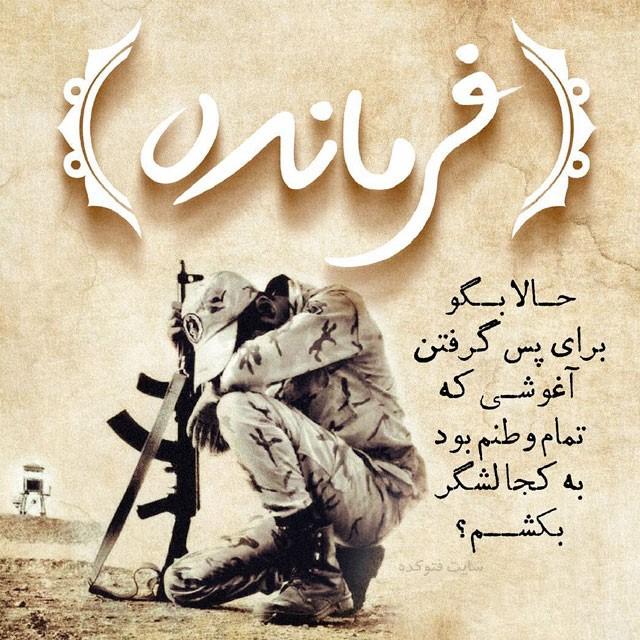 عکس نوشته های سربازی غمگین