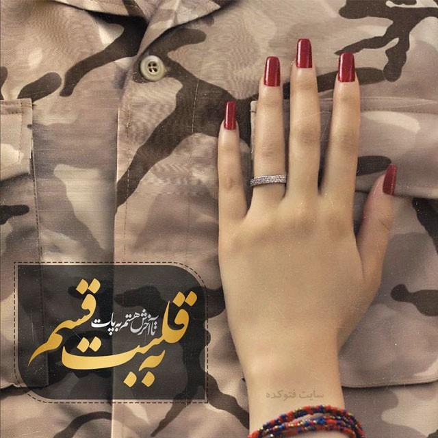 عکس پروفایل سربازی عشقم با متن قشنگ
