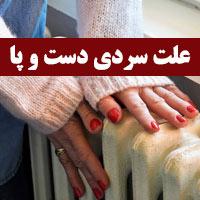 سردی دست و پا + 22 علت سردی دست و پا نشانه چیست