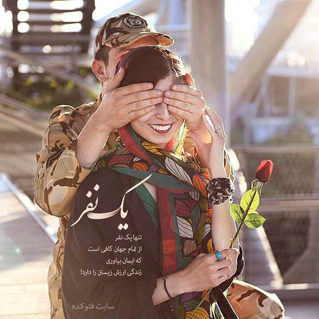 عکس نوشته پروفایل سربازی عاشقانه