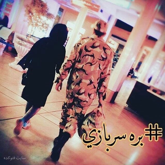 عکس نوشته پروفایل #بره سربازی