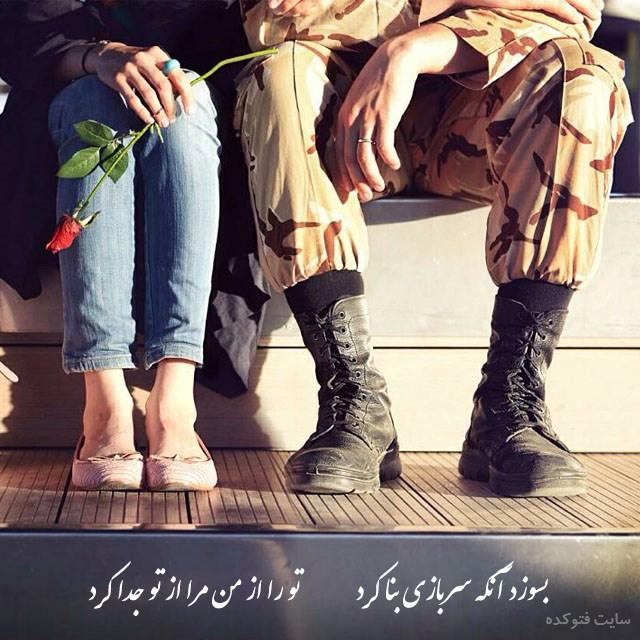 عکس پروفایل سربازی عاشقانه با متن زیبا