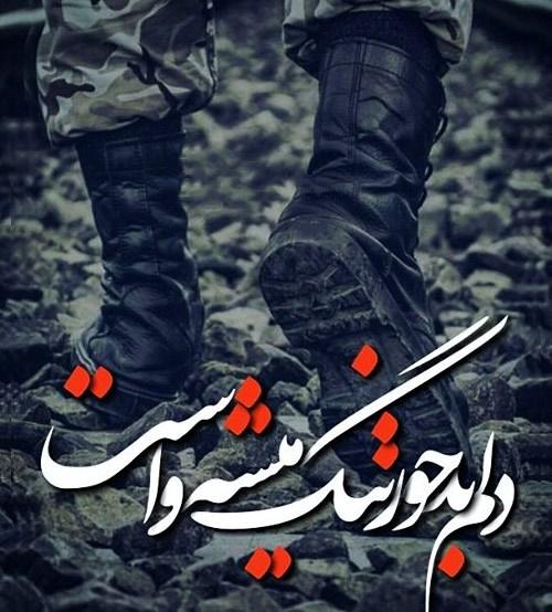 عکس نوشته سربازی غمگیت دلتنگی + متن و نوشته
