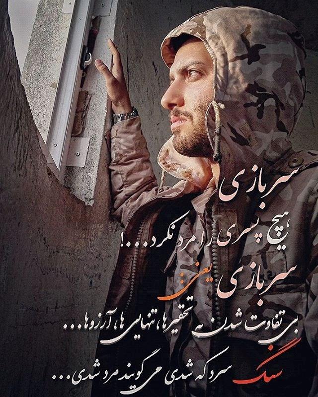 عکس نوشته پروفایل سرباز