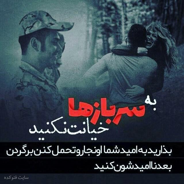 عکس نوشته غمگین سربازی